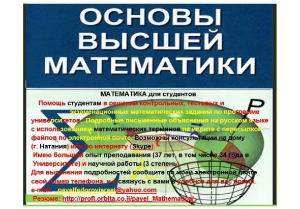 МАТЕМАТИКА для студентов