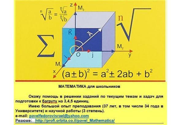 Математика для школьников