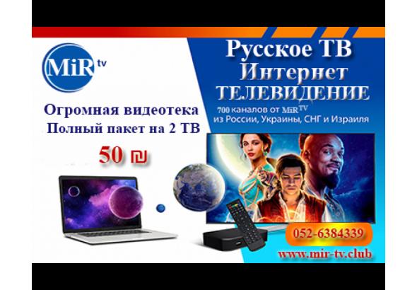 MiR-TV русское интернет тв в Израиле