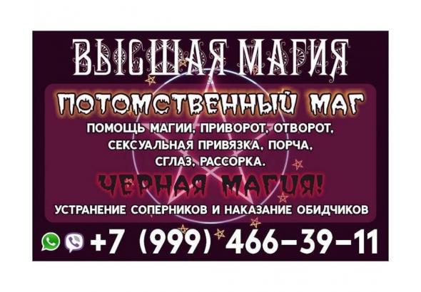 Потомственный маг - Александр Богданович Литвин
