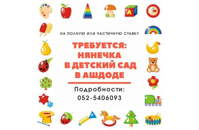 В детский сад требуется нянечка (метапелет)