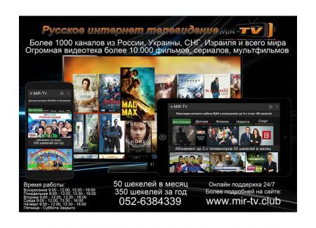 """""""Мир-ТВ."""" Русское интернет телевидение в Израиле."""